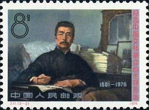 Francobollo realizzato per rendere omaggio a Lu Xun nel 1976